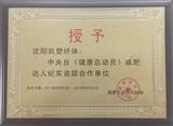 授予中央台《健康总动员》合作单位